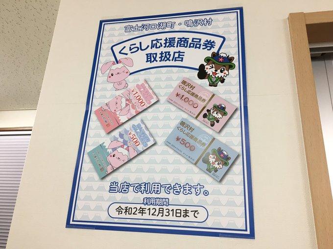 富士河口湖町・鳴沢村『くらし応援商品券』告知ポスター